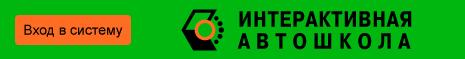 онлайн обучение в авутошколе